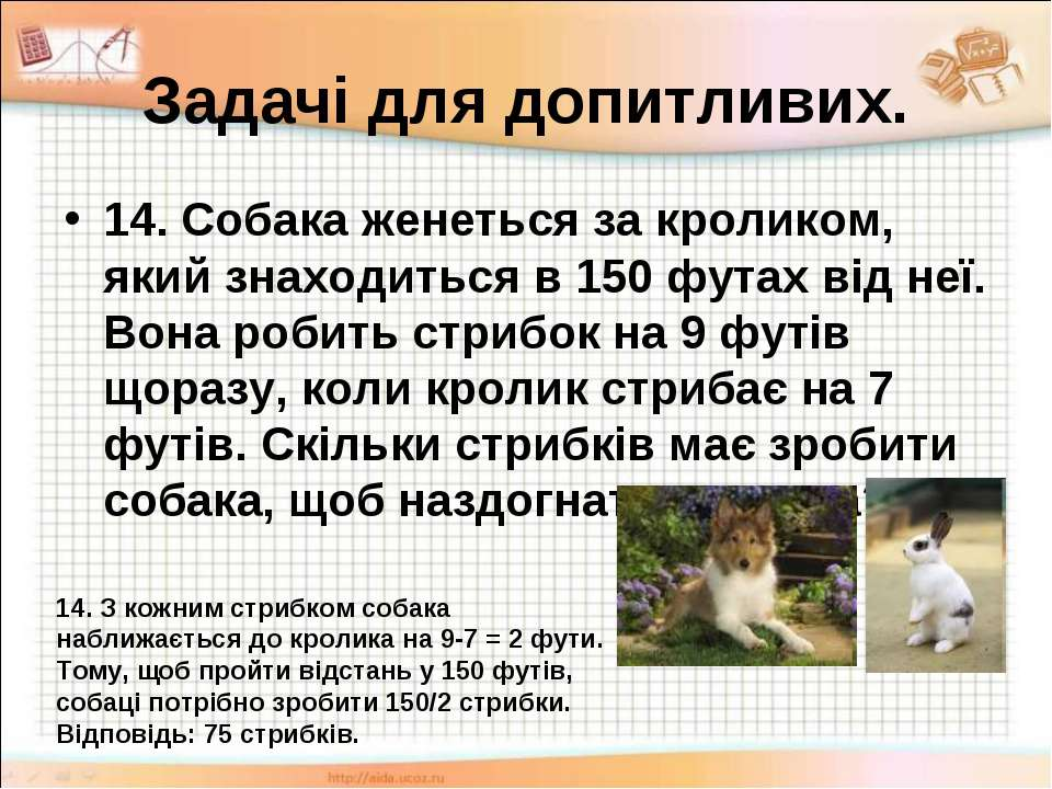 Задачі для допитливих. 14. Собака женеться за кроликом, який знаходиться в 15...