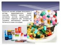 Біологічно активні добавки випускають у вигляді фармацевтичних форм: порошків...