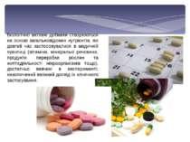 Біологічно активні добавки створюються на основі загальновідомих нутрієнтів, ...