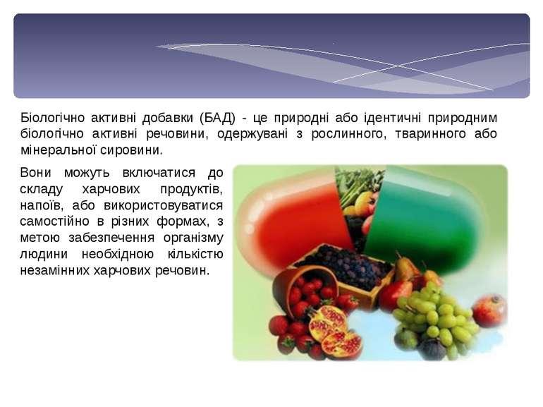 Біологічно активні добавки (БАД) - це природні або ідентичні природним біолог...