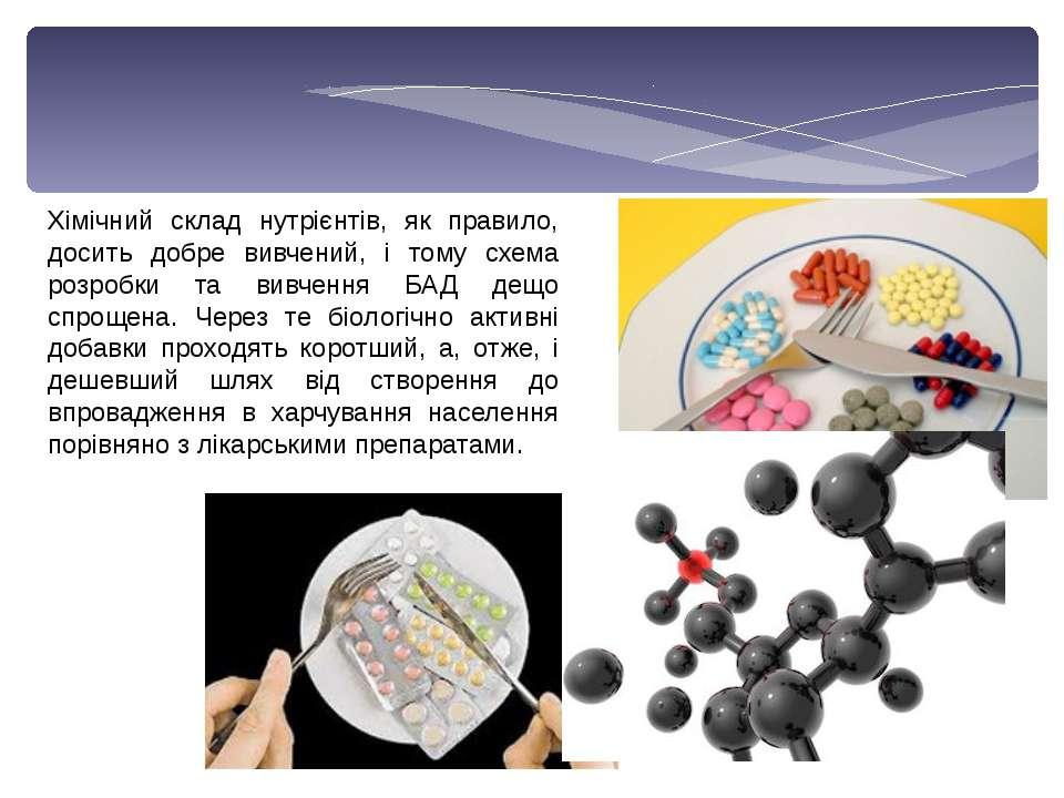 Хімічний склад нутрієнтів, як правило, досить добре вивчений, і тому схема ро...
