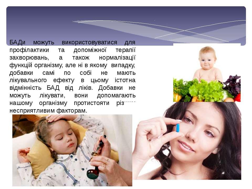 БАДи можуть використовуватися для профілактики та допоміжної терапії захворюв...