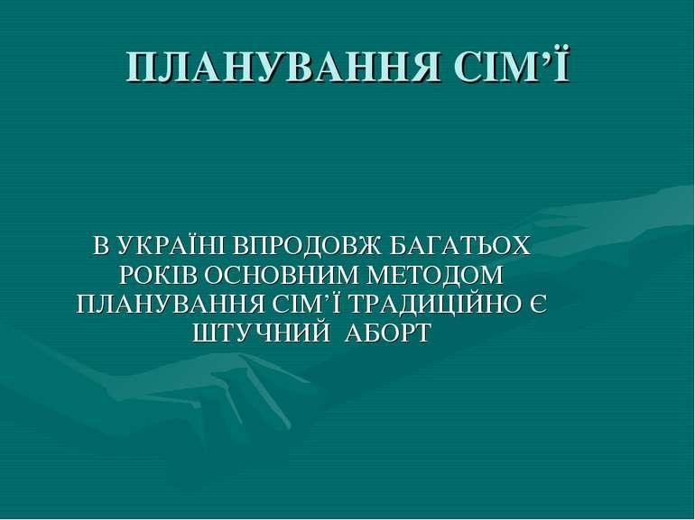 ПЛАНУВАННЯ СІМ'Ї В УКРАЇНІ ВПРОДОВЖ БАГАТЬОХ РОКІВ ОСНОВНИМ МЕТОДОМ ПЛАНУВАНН...