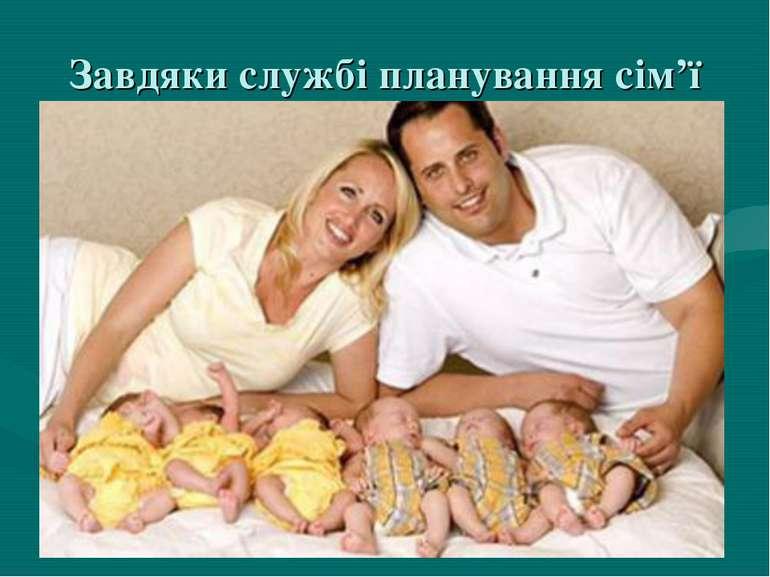 Завдяки службі планування сім'ї