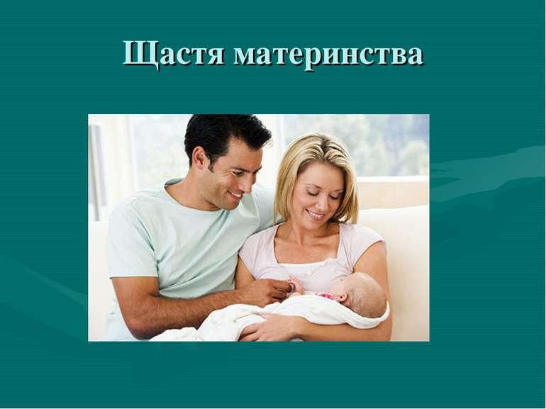 Щастя материнства