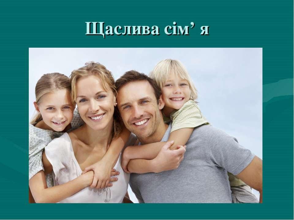 Щаслива сім' я