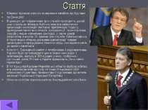 Стаття Ющенко підписав указ про вшанування загиблих під Крутами 16 Січня 2007...