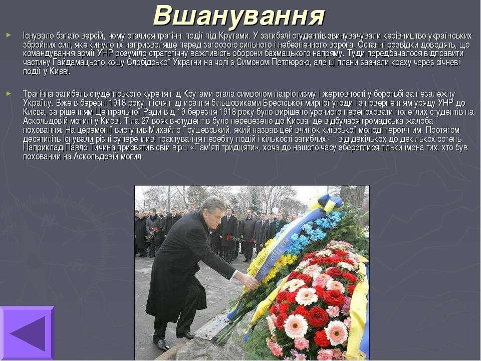 Вшанування Існувало багато версій, чому сталися трагічні події під Крутами. У...