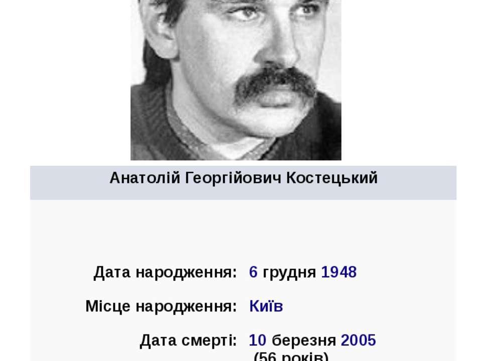 АнатолійГеоргійовичКостецький Датанародження: 6грудня1948 Місценародження:...