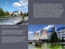 Задачі в області атомної енергетики. перший етап (1998-2000 роки) - модерніза...