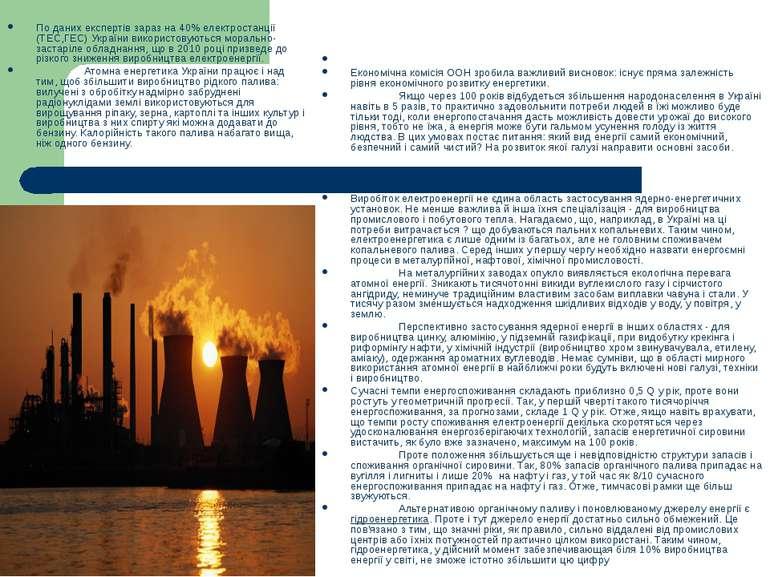 По даних експертів зараз на 40% електростанції (ТЕС,ГЕС) України використовую...