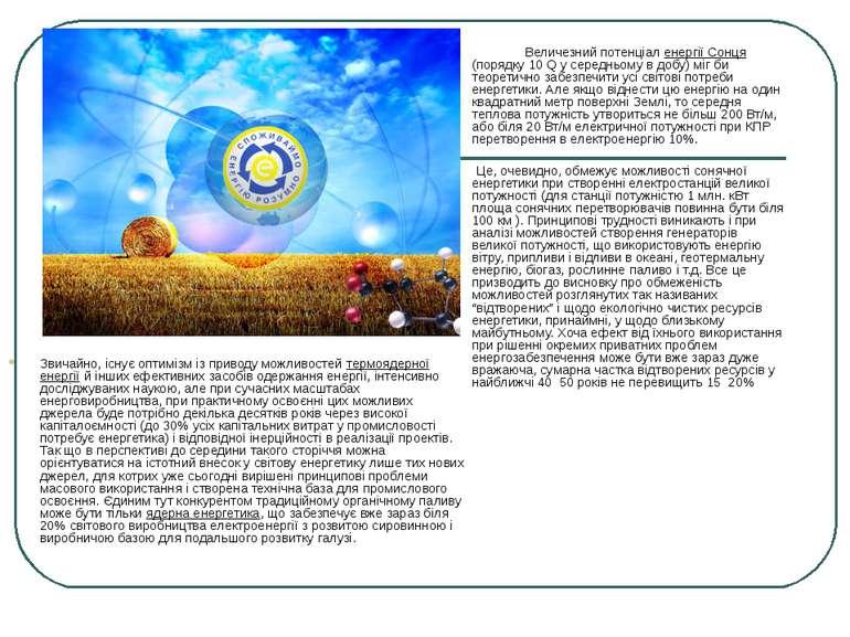 Звичайно, існує оптимізм із приводу можливостей термоядерної енергії й інших ...