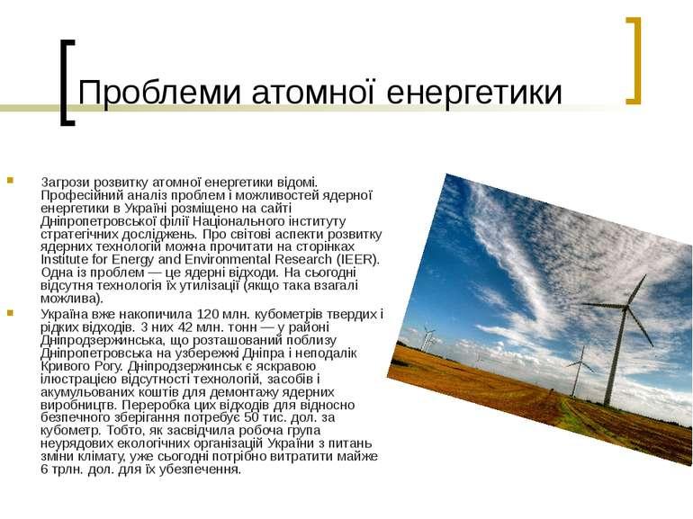 Проблеми атомної енергетики Загрози розвитку атомної енергетики відомі. Профе...