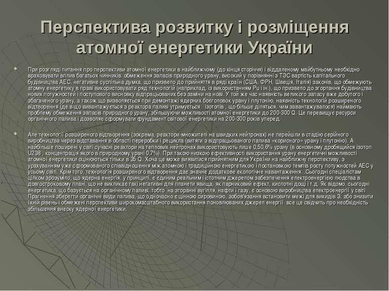 Перспектива розвитку і розміщення атомної енергетики України При розгляді пит...