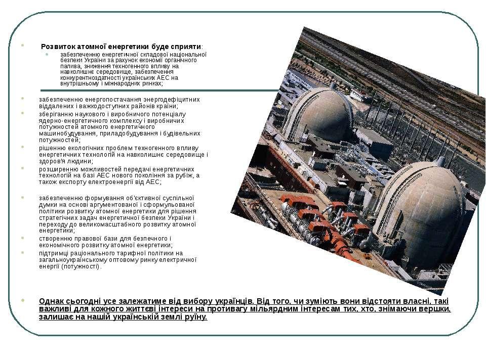 Розвиток атомної енергетики буде сприяти: забезпеченню енергетичної складової...