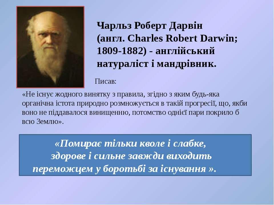 Чарльз Роберт Дарвін (англ. Charles Robert Darwin; 1809-1882) - англійський н...