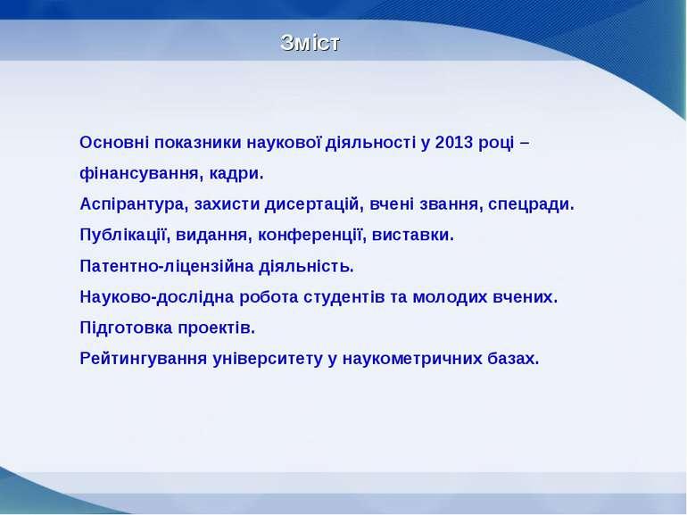 Зміст Основні показники наукової діяльності у 2013 році – фінансування, кадри...