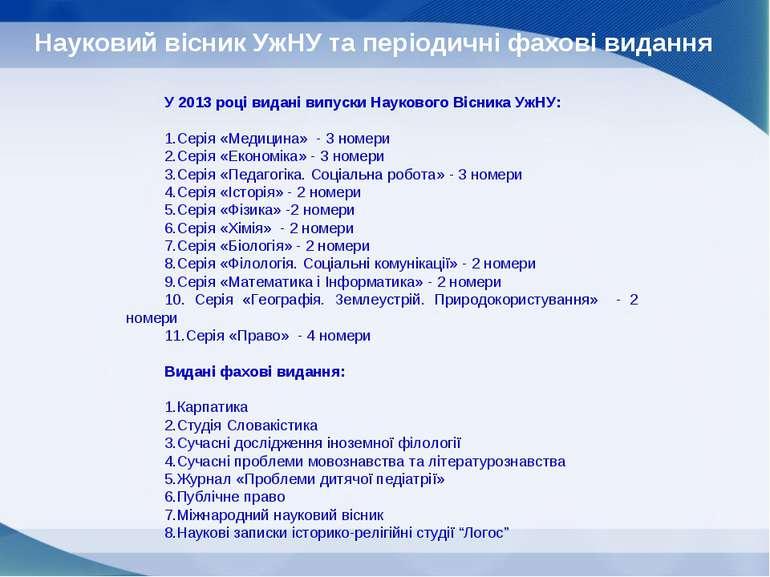 У 2013 році видані випуски Наукового Вісника УжНУ: Серія «Медицина» - 3 номер...