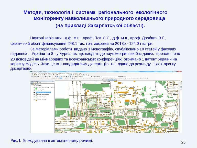 Методи, технологія і система регіонального екологічного моніторингу навколишн...