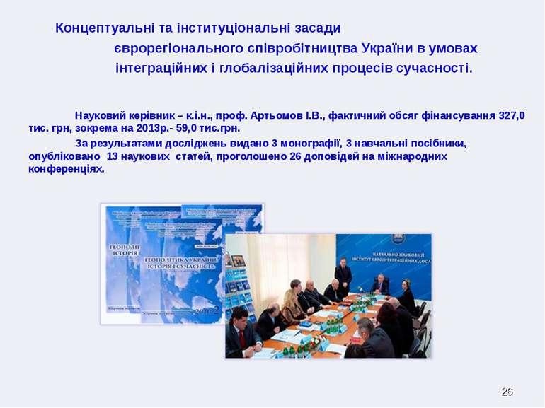 Концептуальні та інституціональні засади єврорегіонального співробітництва Ук...