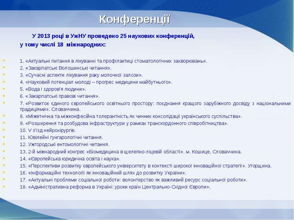 Конференції У 2013 році в УжНУ проведено 25 наукових конференцій, у тому числ...