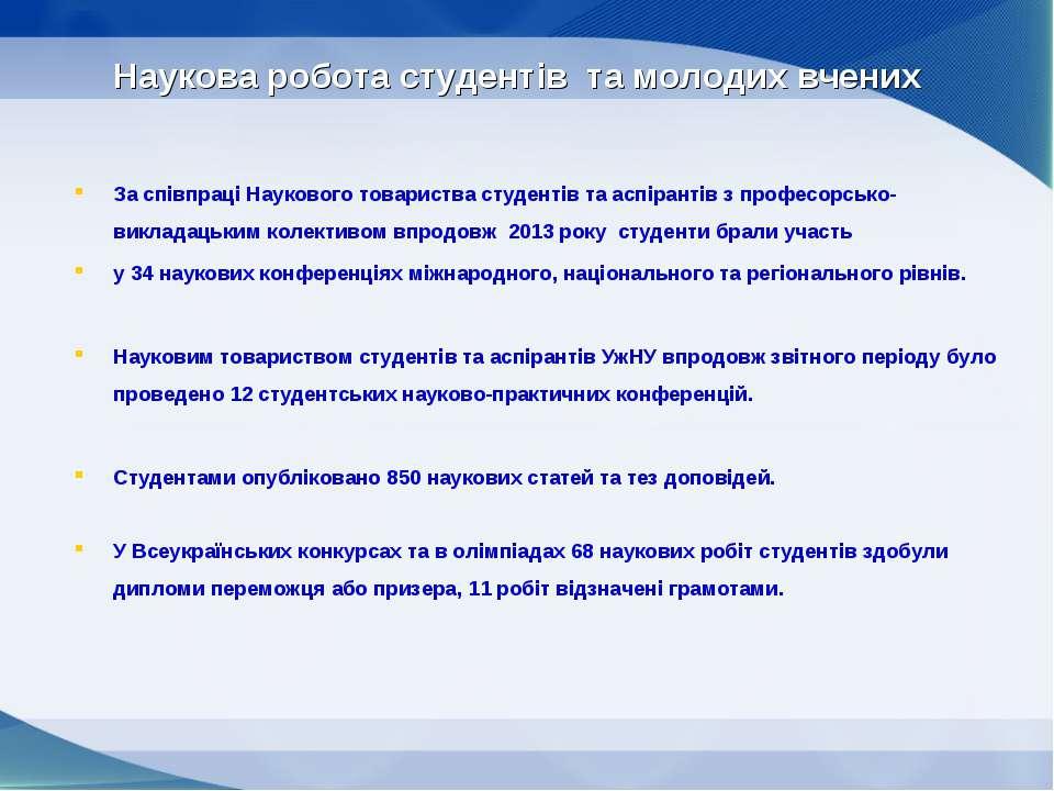 Наукова робота студентів та молодих вчених За співпраці Наукового товариства ...