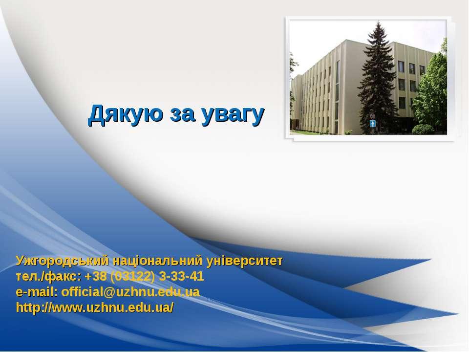 Ужгородський національний університет тел./факс: +38 (03122) 3-33-41 e-mail: ...