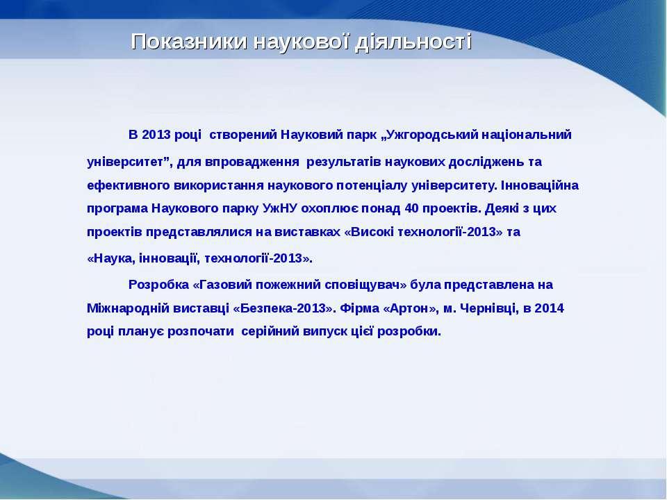 """Показники наукової діяльності В 2013 році створений Науковий парк """"Ужгородськ..."""