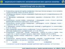 КОНФЕРЕНЦІЇ НУК ЗА 2013 РІК Всеукраїнська науково-методична конференція «Куль...