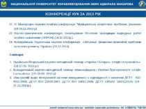 """КОНФЕРЕНЦІЇ НУК ЗА 2013 РІК ІV Міжнародна науково-технічна конференція """"Муніц..."""