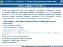 НАУКОВІ ЗДОБУТКИ СТУДЕНТІВ НУК Згідно наказу Міністерства освіти і науки Укра...
