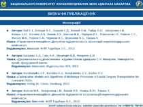 ВИЗНАЧНІ ПУБЛІКАЦІЇ НУК Монографії Автори: Бай С.І., Блінцов В.С., Бушуєв С.Д...