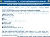 ІНФОРМАЦІЙНЕ ЗАБЕЗПЕЧЕННЯ НАУКОВОЇ ДІЯЛЬНОСТІ У рамках програми eIFL.net. дос...