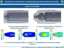 ОПИС РОЗРОБКИ а – базова конструкція камери згоряння; б – модифікована констр...