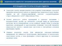 ВПРОВАДЖЕННЯ РЕЗУЛЬТАТІВ ДОСЛІДЖЕНЬ Результати проекту використовуються при р...