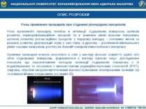 ОПИС РОЗРОБКИ Роль проміжних прошарків при з'єднанні різнорідних матеріалів Р...