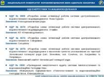 НДІ ЕНЕРГЕТИКИ ТА МАШИНОБУДУВАННЯ НДР № 1868: «Розробка схеми оптимізації роб...
