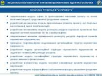 ОСНОВНІ РЕЗУЛЬТАТИ ПРОЕКТУ запропонована модель оцінки та прогнозування показ...