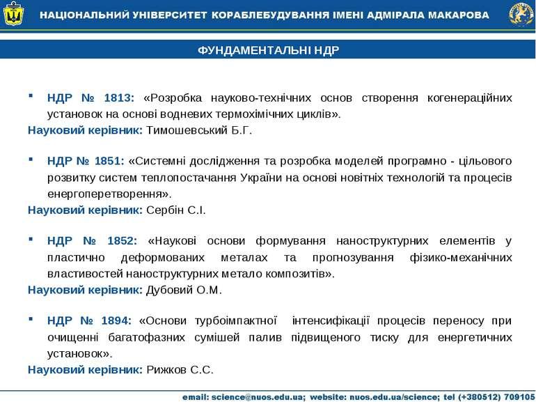 НДР № 1813: «Розробка науково-технічних основ створення когенераційних устано...