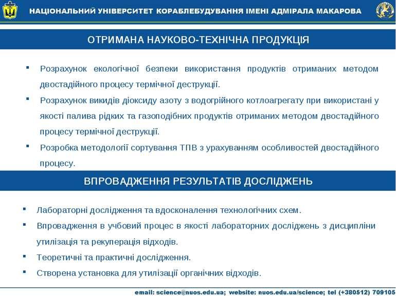 ОТРИМАНА НАУКОВО-ТЕХНІЧНА ПРОДУКЦІЯ Лабораторні дослідження та вдосконалення ...