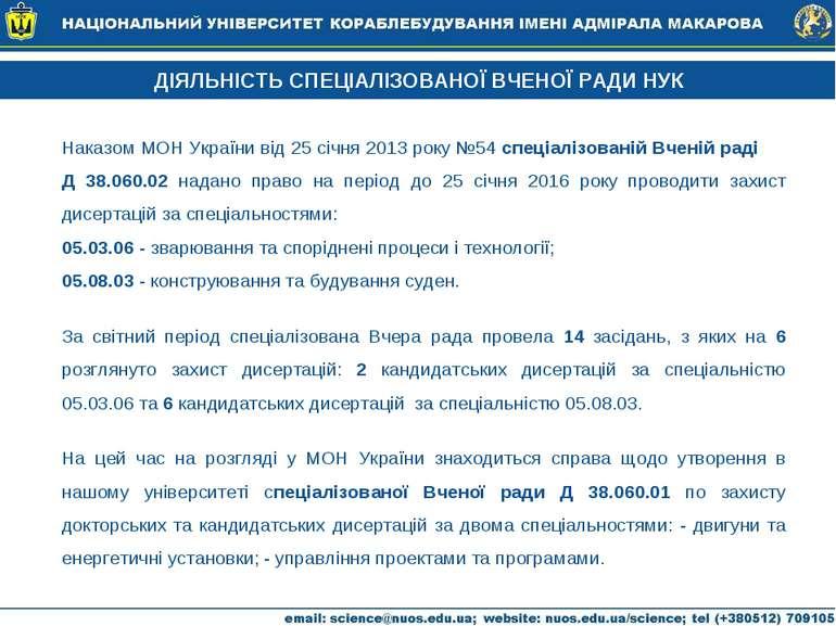 ДІЯЛЬНІСТЬ СПЕЦІАЛІЗОВАНОЇ ВЧЕНОЇ РАДИ НУК Наказом МОН України від 25 січня 2...