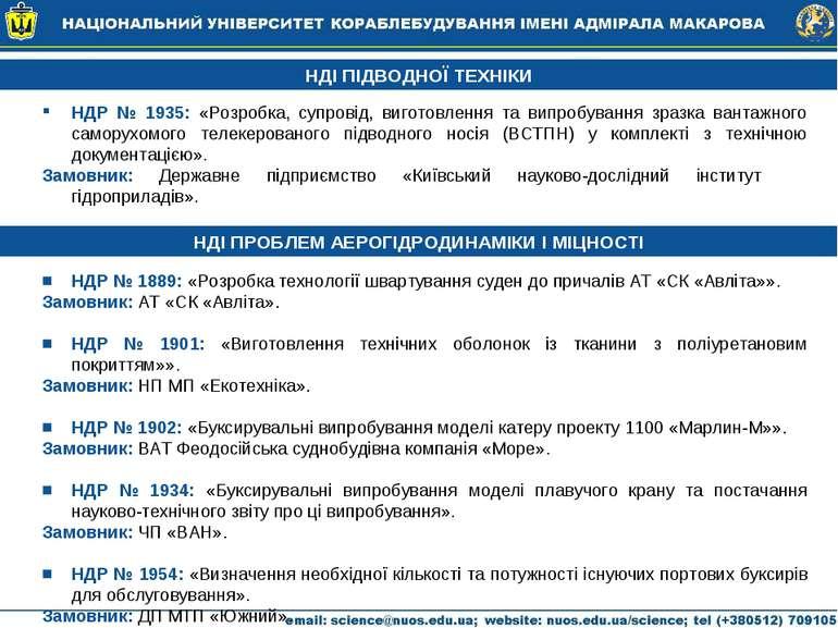 НДР № 1935: «Розробка, супровід, виготовлення та випробування зразка вантажно...
