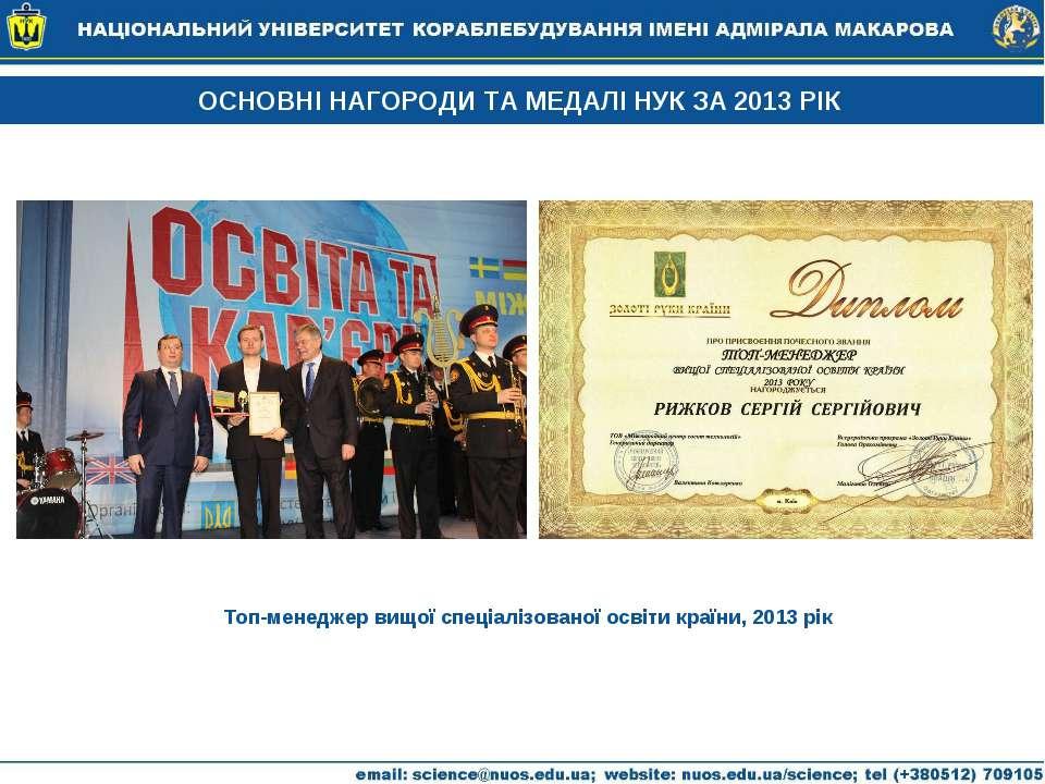 Топ-менеджер вищої спеціалізованої освіти країни, 2013 рік ОСНОВНІ НАГОРОДИ Т...