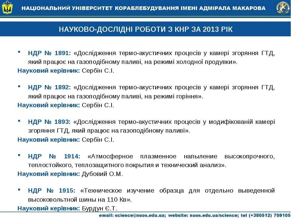НАУКОВО-ДОСЛІДНІ РОБОТИ З КНР ЗА 2013 РІК НДР № 1891: «Дослідження термо-акус...