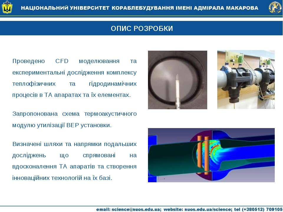 ОПИС РОЗРОБКИ Проведено СFD моделювання та експериментальні дослідження компл...