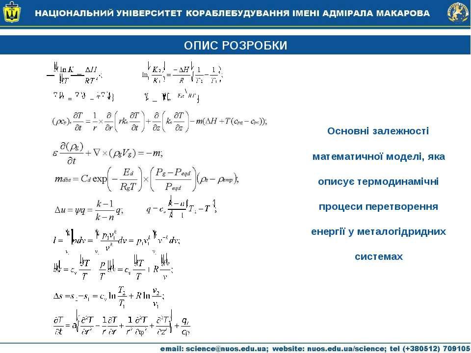 ОПИС РОЗРОБКИ Основні залежності математичної моделі, яка описує термодинаміч...