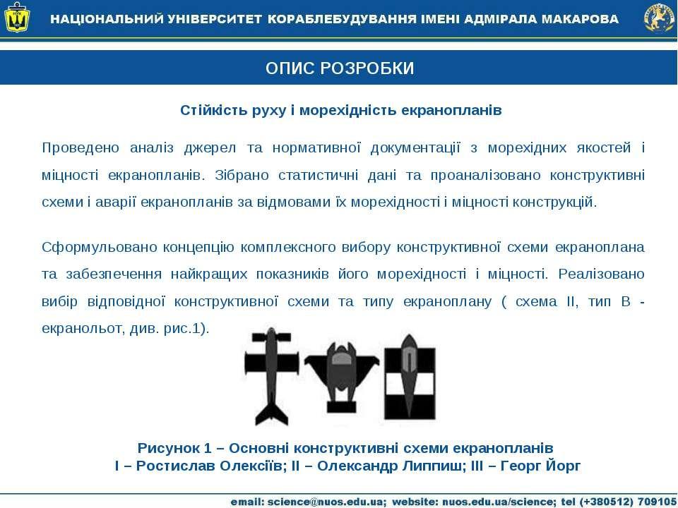 ОПИС РОЗРОБКИ Проведено аналіз джерел та нормативної документації з морехідни...