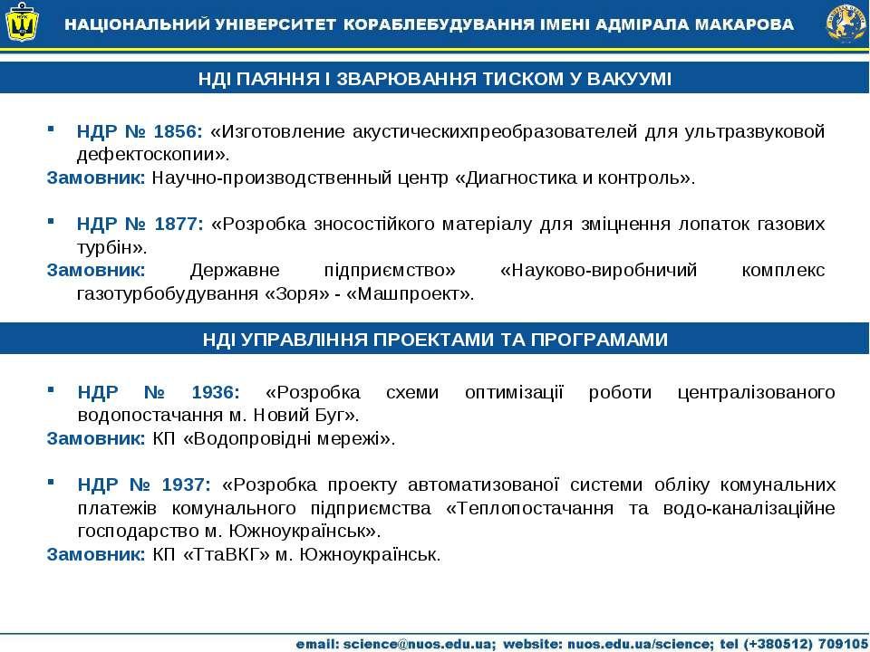 НДР № 1856: «Изготовление акустическихпреобразователей для ультразвуковой деф...