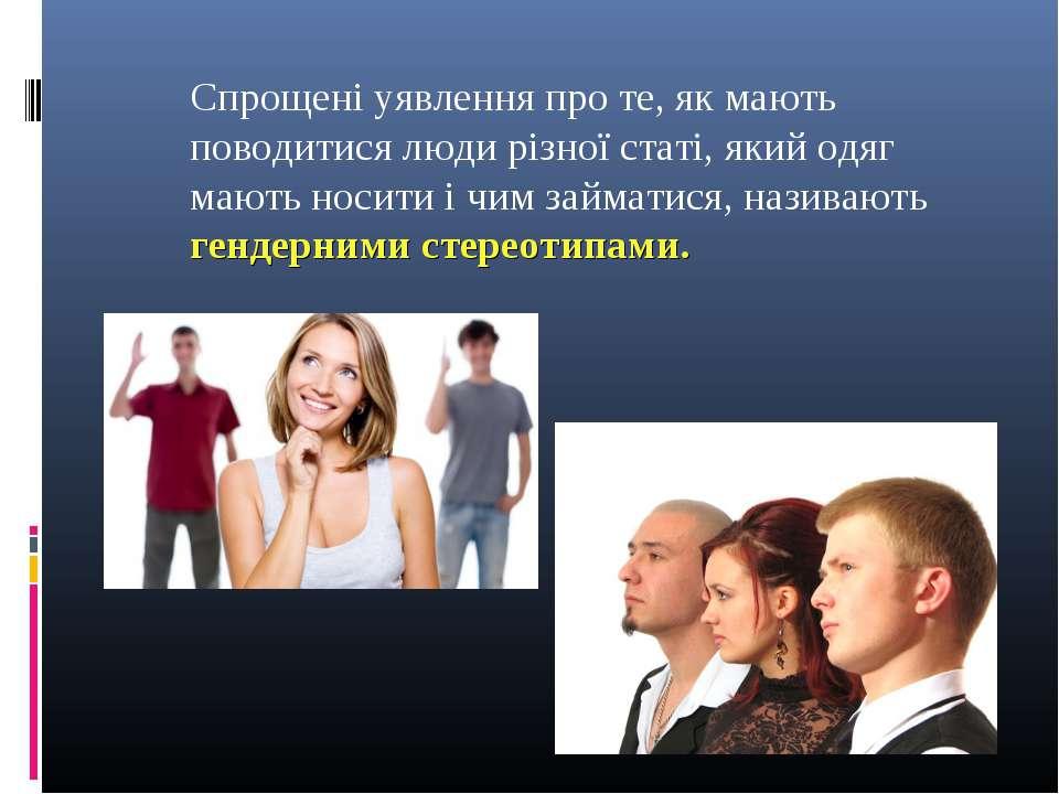 Cпрощені уявлення про те, як мають поводитися люди різної статі, який одяг ма...