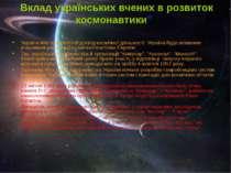 """""""Вклад українських вчених в розвиток космонавтики"""" Україна має півстолітній д..."""